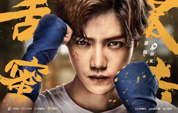 Cú Đấm Ngọt Ngào - Sweet Combat 2018