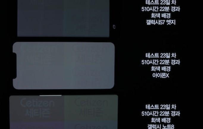Màn hình điện thoại iPhone X bị lưu ảnh sau 17 giờ