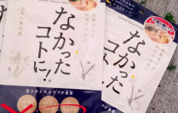 Enzyme viên uống giảm cân ban đêm Nakatta Kotoni 30 viên Nhật Bản