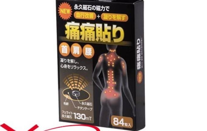 Giới thiệu sản phẩm miếng dán giảm đau Titan Nhật Bản uy tín